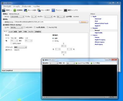 HandBrake 0.9.4の新機能、「プレビュー」
