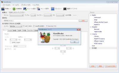 HandBrake日本語版 0.9.4